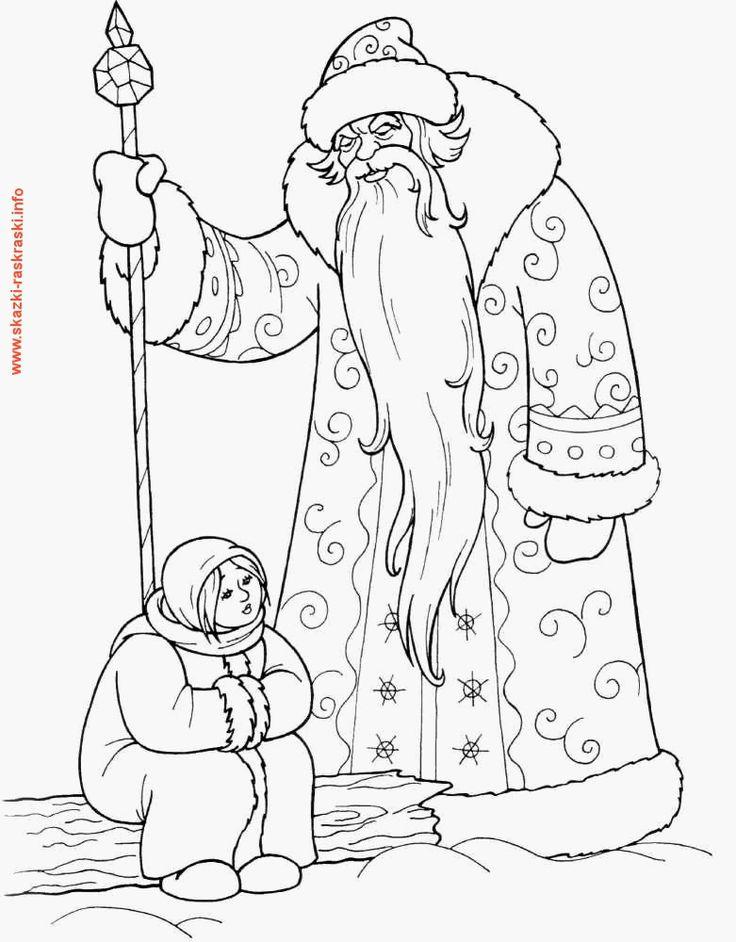 Раскраска Морозко   Раскраски, Контурные рисунки, Сказки