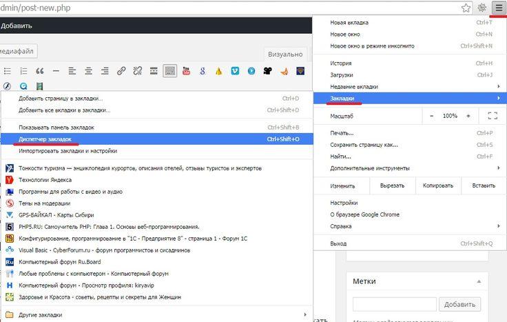 Как перенести закладки из браузеров?. Обсуждение на LiveInternet - Российский Сервис Онлайн-Дневников