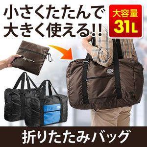 旅行用 折りたたみ バッグ・大きい エコバッグ ボストンバッグタイプ スーツケース対応・軽量・31リットル(即納)