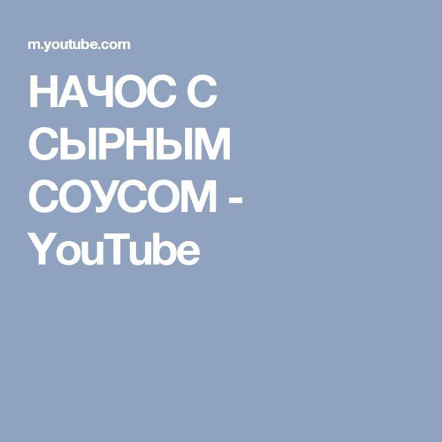 НАЧОС С СЫРНЫМ СОУСОМ - YouTube