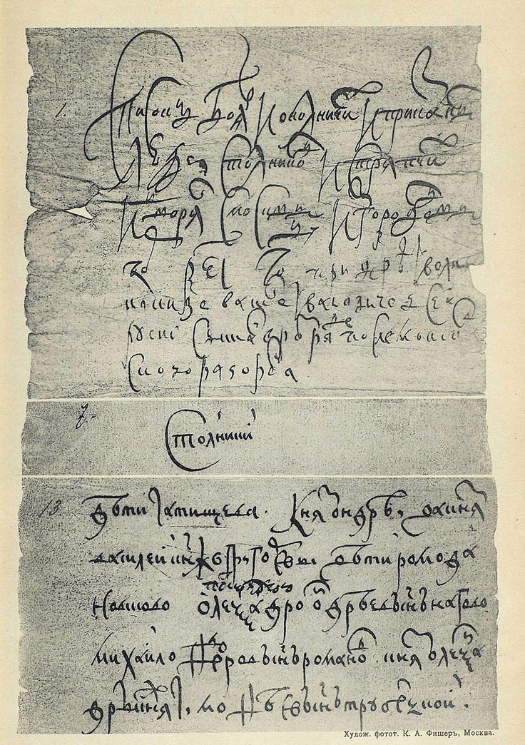 Cursive writing. Charter of the coronation of Mikhail Fedorovich Romanov. XVII century.