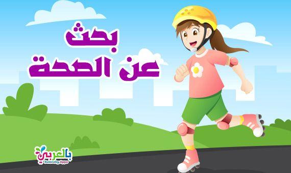 لافتات ارشادية عن الصحة عبارات عن الصحة والرياضة بالعربي نتعلم Family Guy Character Fictional Characters