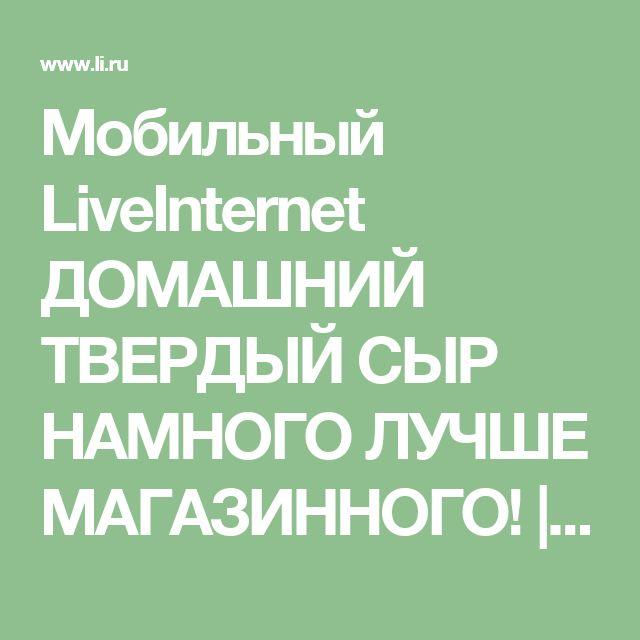 Мобильный LiveInternet ДОМАШНИЙ ТВЕРДЫЙ СЫР НАМНОГО ЛУЧШЕ МАГАЗИННОГО! | дракоша52 - Дневник дракоша52 |
