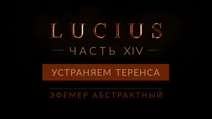 """В этом видео #Эфемер будет проходит главу 16 игры #Lucius, под названием """"Устраняем Теренса"""". #Люциус остаётся наедине с полицейским Теренсом, понятно, что это не к добру..."""