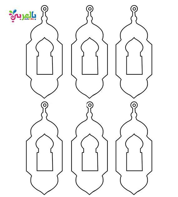 باترونات زينة رمضان واشكال جاهزة للطباعة بالعربي نتعلم Ramadan Lantern Ramadan Crafts Ramadan Printables