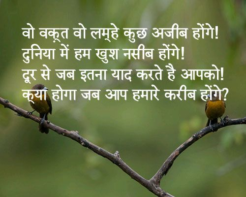 wo waqt romantic quotes in hindi