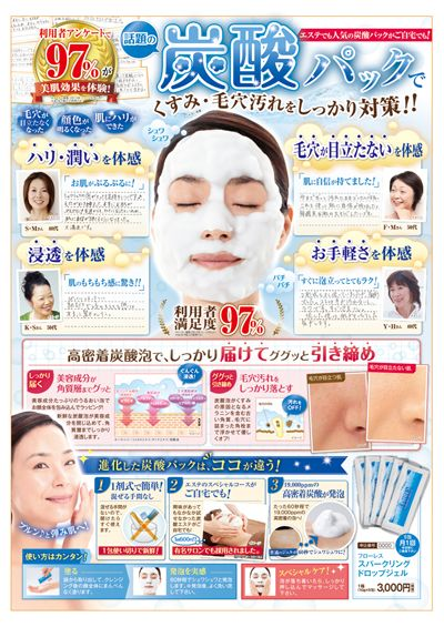 通販化粧品会社 販促チラシ - デザイン会社・広告・販促   Number Nine