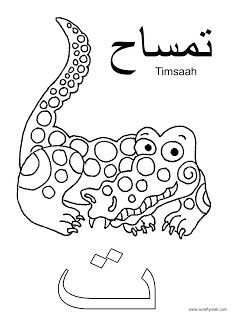 A Crafty Arab: Arabic Alphabet coloring pages...Ta is for Timsaah