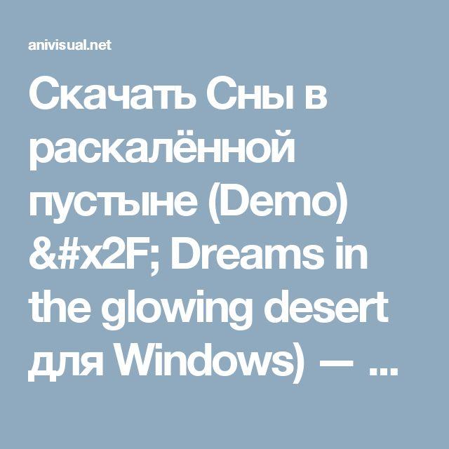 Скачать Сны в раскалённой пустыне (Demo) / Dreams in the glowing desert для Windows) — Anivisual.net — Визуальные новеллы на русском языке download