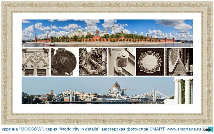 Картина из фото-слова «Moscow» с великолепными панорамными видами - это превосходный подарок для вашего приезжего гостя в память о столице России. Но эту картину смело могут покупать себе или дарить друзьям, у которых все есть, и столичные жители. Превосходные панорамные виды города, объединенные с московскими образами букв, предают этой картине не только эстетическую ценность, но и символизм тематических образов, которые отражены в слове «Москва».  Мастерская фото-слов SMART.