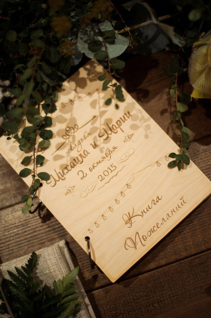 Wooden guests book for magical wedding. Event desinger: decokit.ru, wedding agency: pojenim.ru.  #wedding #weddingdecor #decor #harrypotter #guestsbook #wood
