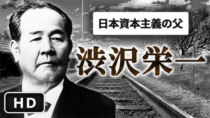 ドラッカーが絶賛した渋沢栄一とは - 大阪 貸会議室&コワーキングスペースのブログ