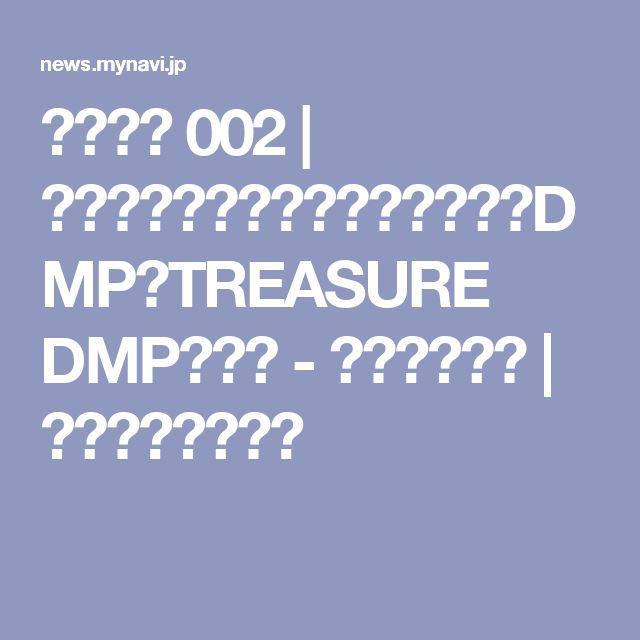 拡大画像 002 | トレジャーデータ、プライベートDMP「TREASURE DMP」提供 - 資生堂が採用 | マイナビニュース