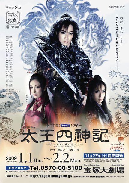 NTT東日本・NTT西日本フレッツシアター幻想歌舞劇『太王四神記』-チュシンの星のもとに-