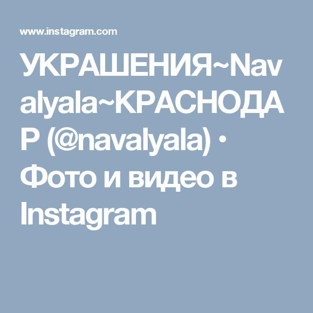 УКРАШЕНИЯ~Navalyala~КРАСНОДАР (@navalyala) • Фото и видео в Instagram