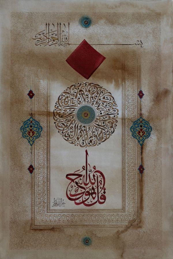 Al Husn ul Qalam Calligraphy Group Show, Al Husn ul Qalam, Calligraphy Group Show,  Zulfiqar Ali