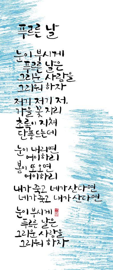 calligraphy_푸르른 날. 서정주