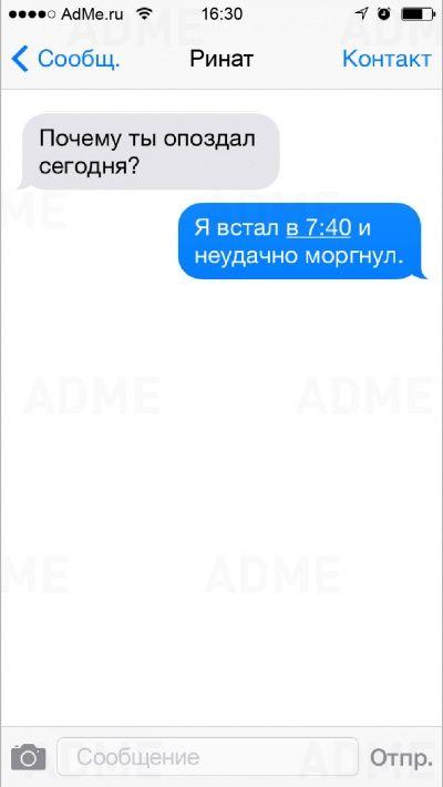 23 СМС от «победителей» по жизни