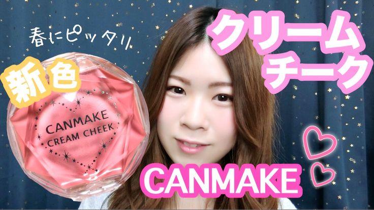 プチプラ】クリームチーク新色レビュー【キャンメイク】 - YouTube