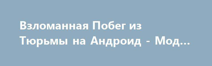 Взломанная Побег из Тюрьмы на Андроид - Мод много денег http://android-gamerz.ru/2187-vzlomannaya-pobeg-iz-tyurmy-na-android-mod-mnogo-deneg.html