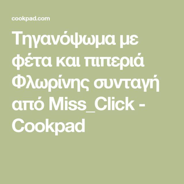 Τηγανόψωμα με φέτα και πιπεριά Φλωρίνης συνταγή από Miss_Click - Cookpad