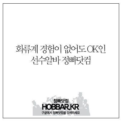 화류계 경험이 없어도 OK 선수알바 호빠 정빠닷컴 http://hobbar.kr