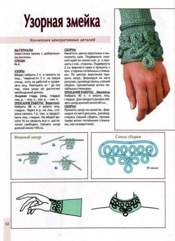 Отделка вязанных изделий спицами / Вязание спицами / Вязание для женщин спицами. Схемы