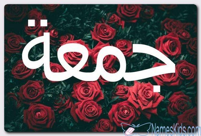 معنى اسم جمعة وصفات حامل الاسم الألفة Juma Jumaa اسم جمعة اسماء اسلامية Movie Posters Movies