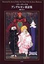 不朽の名作を数多く生み出したデンマークの童話作家・アンデルセン。繊細な線で描かれたハリー・クラークの挿画と、原文に近い荒俣宏の訳が、アンデルセンの世界観に溶け込んでいる。彼の作品は、お姫様が出てくる想像的なものというよりは、『みにくいアヒルの子』『マッチ売りの少女』といった日常生活の中にドラマを発見し作品化したものが多い。デンマーク代表もまた、華やかなスーパースターやものすごい身体能力があるわけではなく、非常に堅実なサッカーが持ち味。堅い守備から驚くほどシンプルで正確なカウンターを繰り出すのが強みだ。だからこそ、日本が守りから攻めに移った一瞬を見逃さず、素早く攻撃を仕掛けるべき。