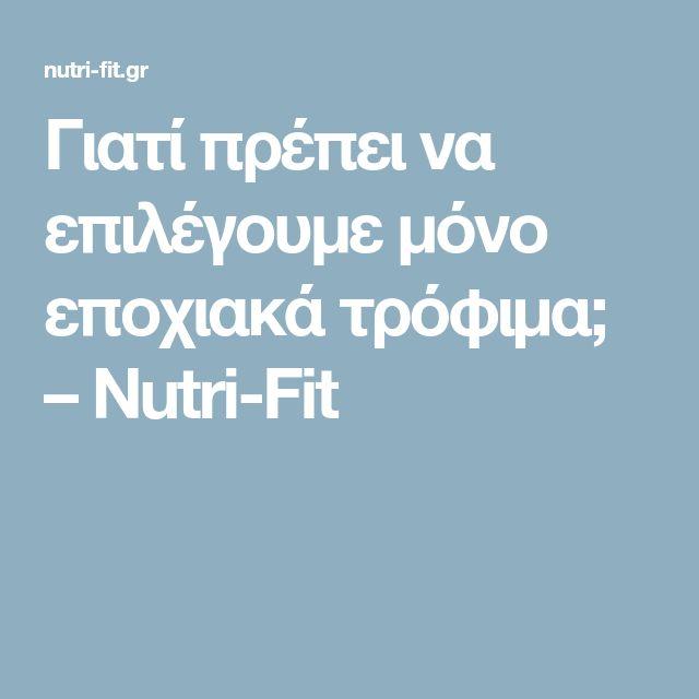 Γιατί πρέπει να επιλέγουμε μόνο εποχιακά τρόφιμα; – Nutri-Fit