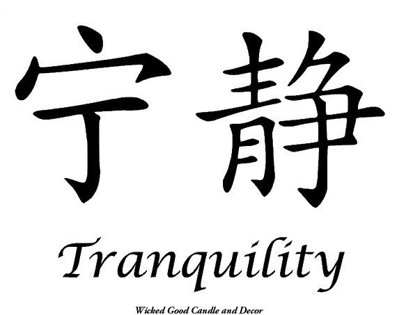 Vinyl Sign  Chinese Symbol  Tranquility by WickedGoodDecor on Etsy, $8.99