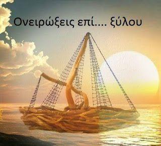 Ονειρώξεις επί.... ξύλου: καράβια με θαλασσόξυλα