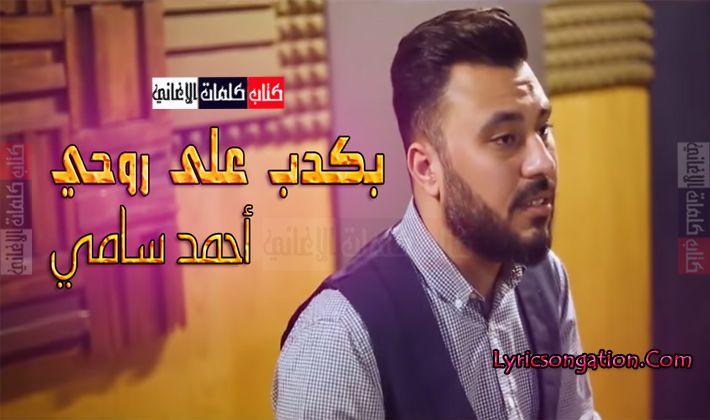 كلمات اغنية بكدب على روحي احمد سامي
