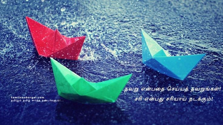 தவறு என்பதை செய்யத் தவறுங்கள்!  சரி என்பது சரியாய் நடக்கும்! http://tamilnanbargal.com/