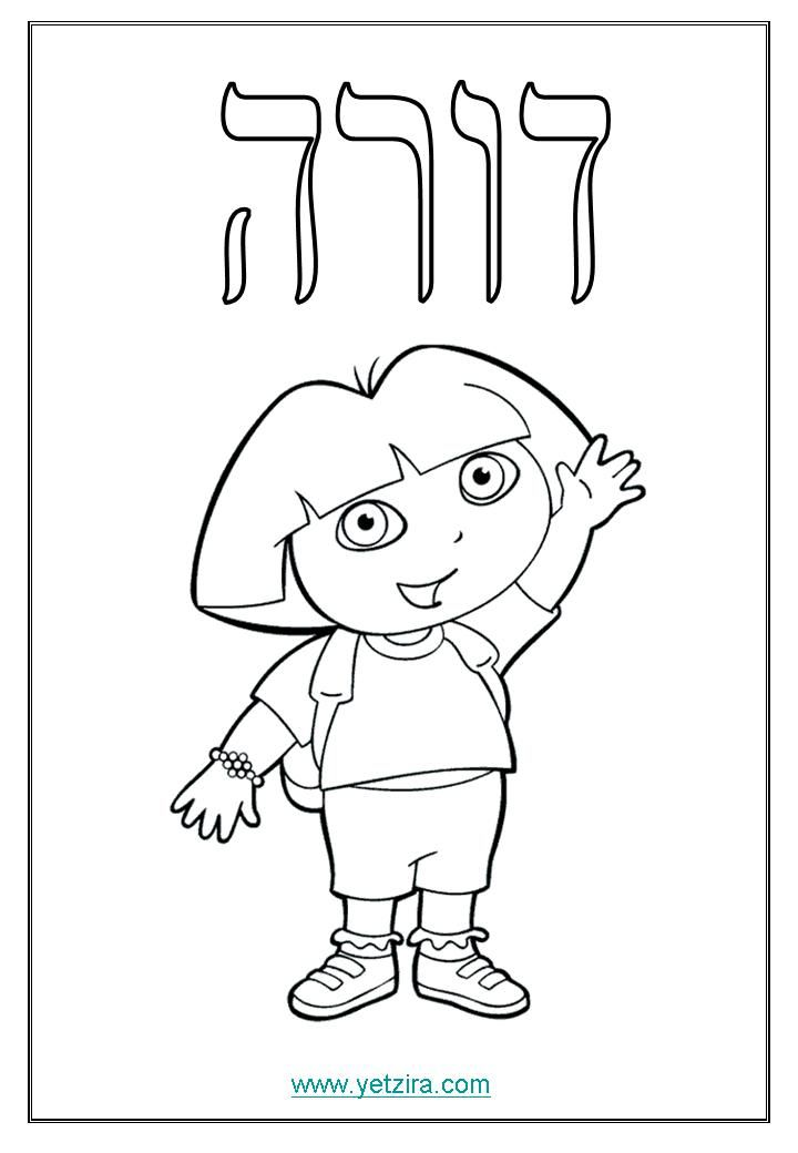 Hello Dora Coloring Page This Is The Most Beautiful Among All Sheets There A New In