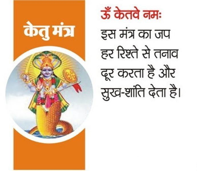 mantra shakti in hindi pdf