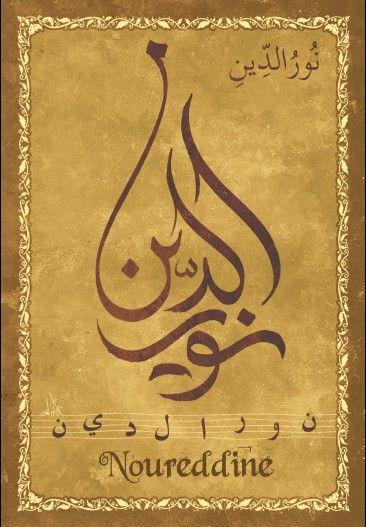 "Carte postale prénom arabe masculin ""Noureddine"" - نور الدين - Mahrez Landoulsi - Objet de décoration - Idée cadeau - Oeuvre artisanale"