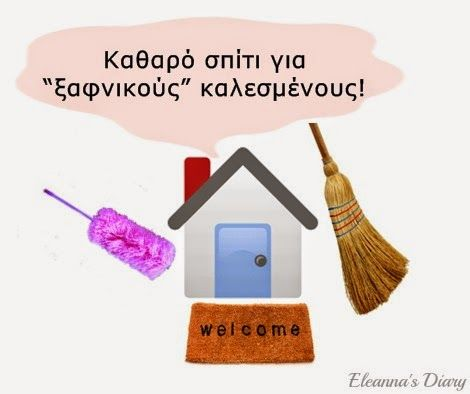 "Eleanna's Diary: Guest Post... Καθαρό σπίτι για ""ξαφνικούς"" καλεσμέ..."