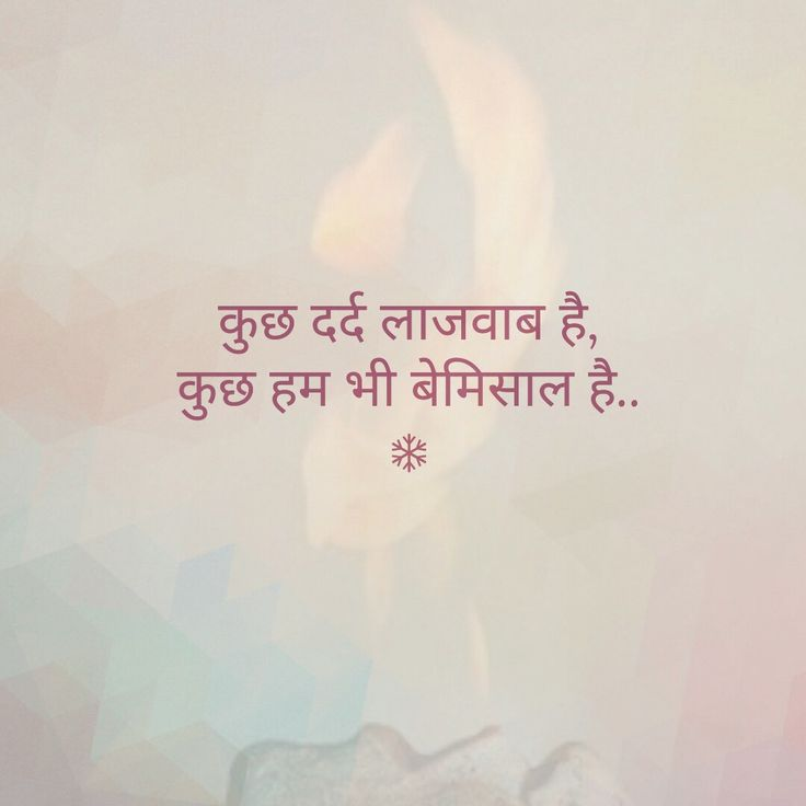hindi poem for marriage invitation%0A Hindi Quotes  Wisdom Quotes  Urdu Shayri  Dil Se  Bitter  True Words   Personal Development  Poems  Motivational