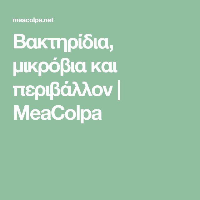 Βακτηρίδια, μικρόβια και περιβάλλον | MeaColpa