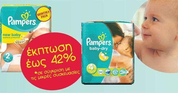 Σούπερ προσφορά! Μηνιαία συσκευασία Pampers με έκπτωση έως 42%! http://www.readyforbaby.gr/el/offers/7