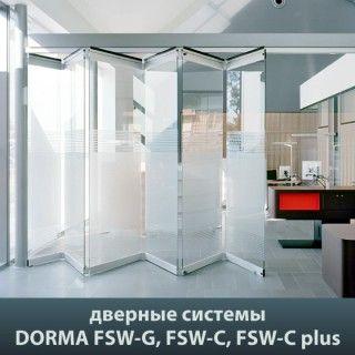 Стеклянные перегородки из профилей DORMA FSW-G, FSW-C, FSW-C plus