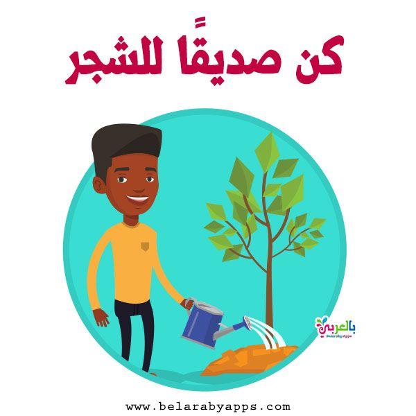 لافتات ارشادية للحفاظ على البيئة رسومات عن المحافظة على البيئة بالعربي نتعلم Clip Art Education Language