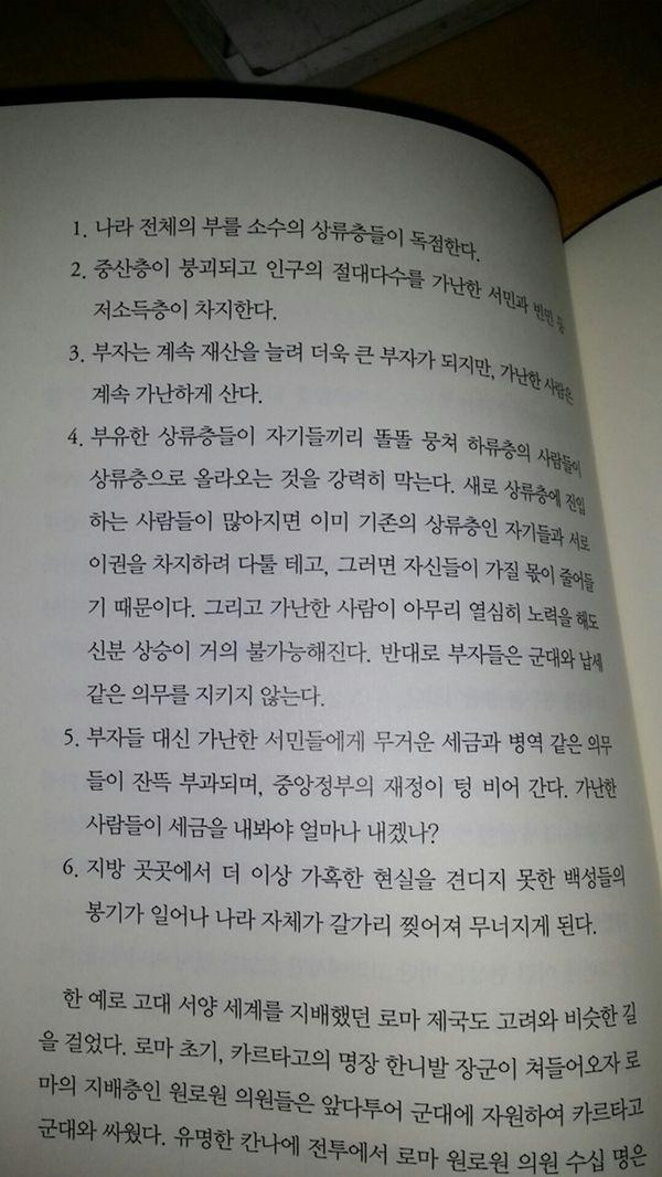 어메이징 한국사 | 서해문집 | 2012년 10월 10일 출간.