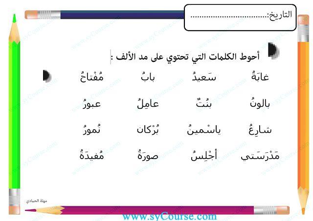 الصف الأول الفصل الثاني لغة عربية مذكرة مد حرف الألف موقع المناهج Arabic Worksheets Worksheets Education