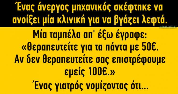 Ανέκδοτο: Θεραπευτείτε για τα πάντα μόνο με 50€. Crazynews.gr