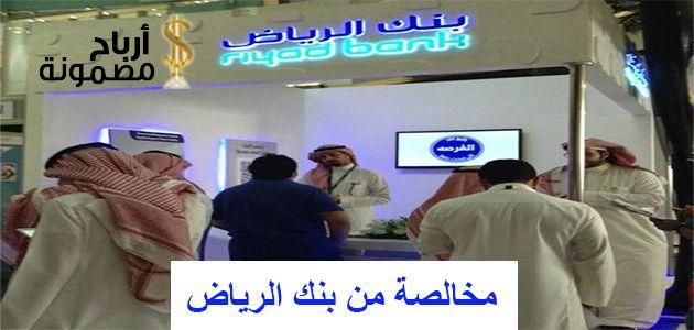 مخالصة من بنك الرياض يتطلب لإتمام إجراءاته اتباع الخطوات التي سيتم ذكرها في المقال كما سنوضح المدة المحددة للحصول Television Flatscreen Tv Electronic Products