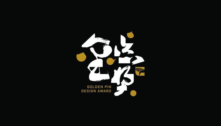 2014金點設計獎主視覺