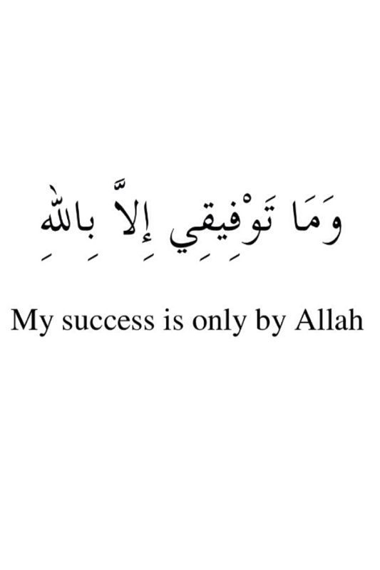 My success is only by Allah. Ya Allah, If it is good for me, please bring me closer, if not please take it away from me. For only you, knows best.