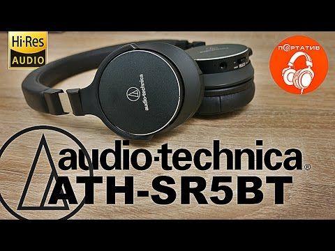 Audio-Technica ATH-SR5BT   Обзор Bluetooth наушников - YouTube